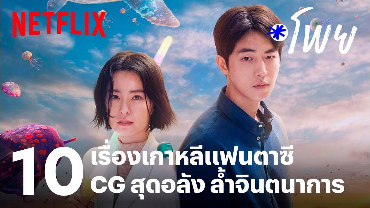 10 หนัง-ซีรีส์เกาหลีแฟนตาซี ซีจีสุดอลัง ล้ำจินตนาการ | โพย Netflix | Netflix