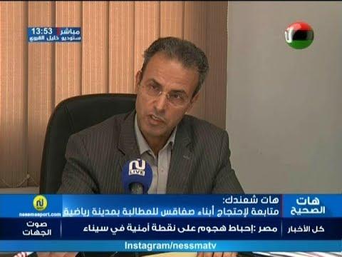 هات شعندك : متابعة احتجاج ابنه صفاقس للمطالبة بمدينة رياضية