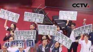[中国新闻] 台蓝绿两党布局拼民代选举 民进党公布第一批艰困选区征召提名人选 | CCTV中文国际
