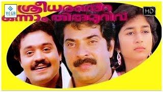 Sreedharante Onnam Thirumurivu Malayalam Full Movie || Mammootty, Neena Kurup, Suresh Gopi