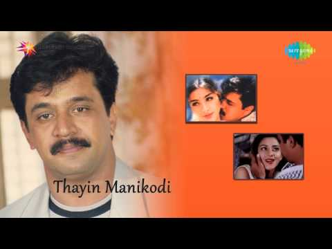 Thayin Manikodi | Uncle Uncle song