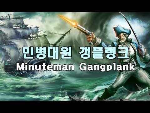 Minuteman Gangplank