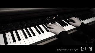 """""""산하엽 (Skeleton Flower)"""" Piano cover 피아노 커버 - Jonghyun 종현"""