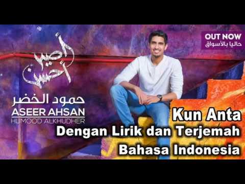 Kun anta dengan lirik dan terjemahan bahasa indonesi