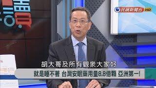【新聞大解讀】就是睡不著 台灣安眠藥用量8.8億顆 亞洲第一!2019.02.19