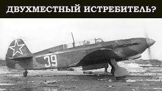 Як-7. История создания, боевое применение.