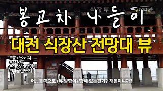 #063. 봉고3코치 대전 여행 2탄 전망대에서 대전 …