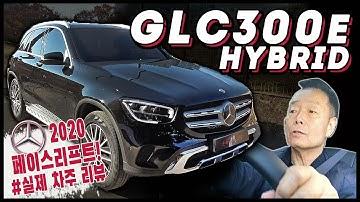 SUB) 2020 벤츠 GLC 300e 하이브리드 플러그인! 페이스리프트 됐다던데?! [*실차주 전격 리뷰!!]