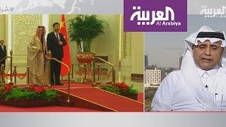 الرياض و بكين .. تعزيز القوى من شرق آسيا إلى غربها