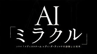 AI/ミラクル ドラマ「メディカルチーム レディ・ダ・ヴィンチの診断」...