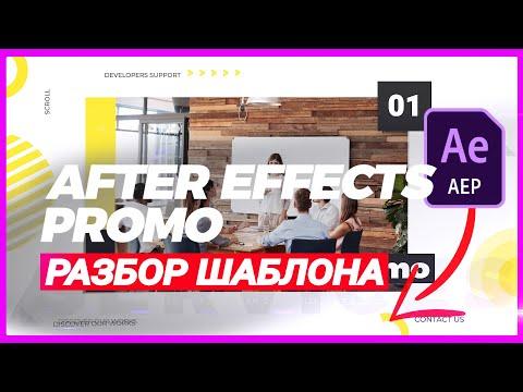 🔻 Как делать шаблоны в After Effects?  Promo РАЗБОР 🔥