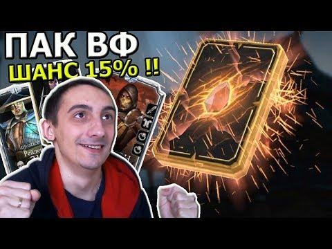 ПОЛ МИЛЛИОНА РЕЙТИНГА   15% ШАНС ДРОПА   ОТКРЫВАЮ ПАК ЗА ВФ !!   Mortal Kombat mobile thumbnail