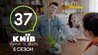 Киев днем и ночью - Серия 37 - Сезон 5