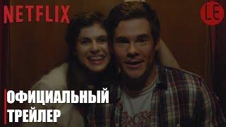 Когда мы впервые встретились | When We First Met | Русский трейлер | [HD] | Netflix | LE-Production