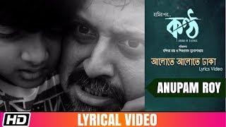 Alote Alote Dhaka   ANUPAM ROY   Shiboprasad   Paoli   KONTTHO   Lyrical   Bengali Film Song 2019
