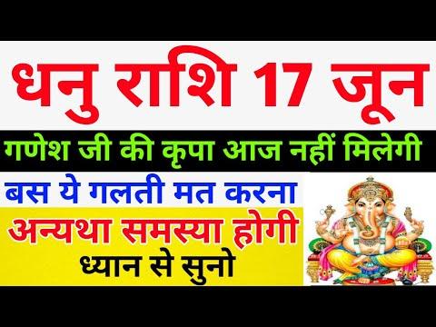 धनु राशि 17 जून बुधवार | Dhanu Rashi Aaj Ka Dhanu Rashifal | Dhanu Rashi 17 June 2020