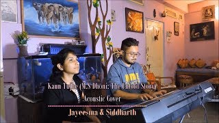 Kaun Tujhe (M.S Dhoni:The Untold Story) | Acoustic Cover by Jayeesma & Siddharth (Piano|Voice)