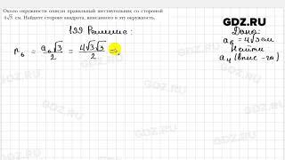 № 199 - Геометрия 9 класс Мерзляк