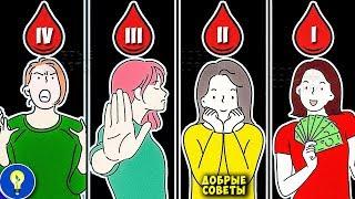 Вот что Ваша Группа Крови Скрывает о Вашей Личности