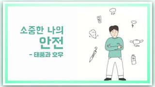 """""""카드뉴스 [소중한 나의 안전_태풍 호우폭염 ]"""" 안전 교육 영상내용"""
