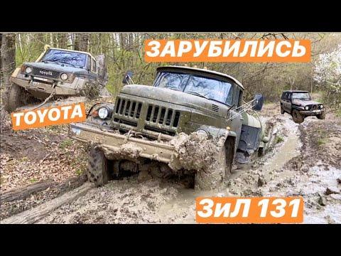 Зил 131 реанемировать и убить на ОФФРОАД / Заруба ЗиЛ131 vs Toyota на порталах