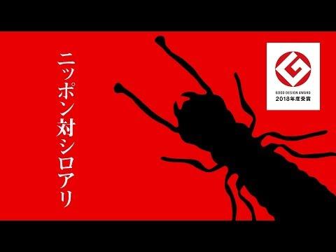ボロンdeガード®工法PV 「ニッポン対シロアリ編」