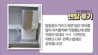 쿠쿠 얼음정수기 20,900원 / 다양한 사은품, 조리…