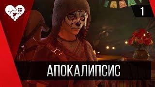 Shadow of the Tomb Raider  ► Часть 1
