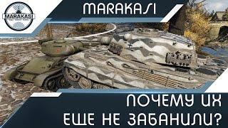Почему их еще не забанили? Бешеные олени World of Tanks