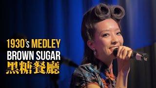 1930s-1940s Jazz Medley 【1930-1940年代經典爵士組曲】Esther Veronin梁妍熙