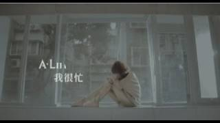 [avex官方HD] A-Lin 我很忙 (MV完整版)