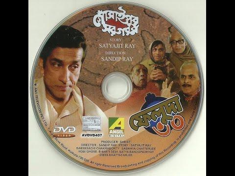 Feluda - Gosaipur Sargaram (1996)