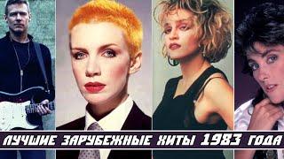Самые популярные зарубежные клипы и хиты 1983 года // Что мы слушали в 1983 // Лучшие песни 1983