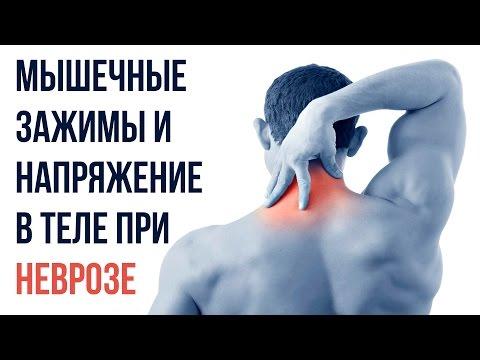 Может ли при неврозе болеть шея