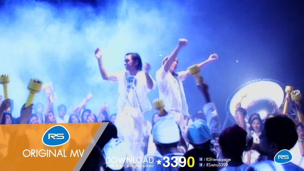 แรงบันดาลใจ : RAPTOR [Official MV]