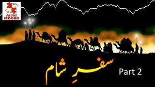 Safar-e-Shaam PTV Documentary part 2