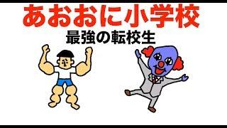 【恐怖】あおおに小学校「第14話 最強のてんこうせい」【青鬼・アニメ】 thumbnail