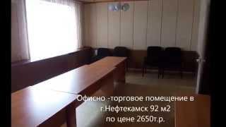 Офисно- торговое торговое помещение купи продам Нефтекамск недвижимость(, 2015-01-18T16:28:24.000Z)