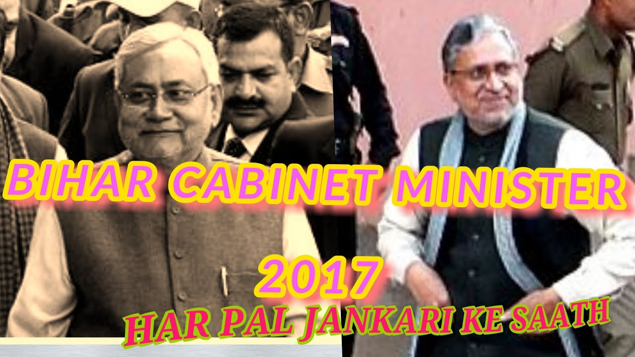 ब ह र म त डल 2017 Bihar New Cabinet Minister S Name Breaking Patna Live