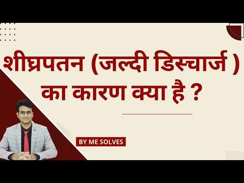 Premature ejaculation (shighrapatan) kyun hota hai? (in Hindi/Urdu). Premature ejection ke karan?