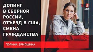 Как уехать учиться в США Как получить гражданство США Допинг в сборной России Опыт Ермошиной