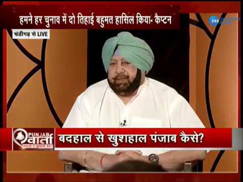 Punjab Chief Minister Capt Amarinder Singh in ZeePHH Program 'Punjab Vaarta'