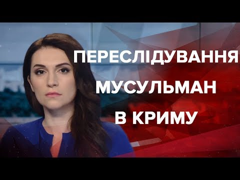 Випуск новин за 9:00: Переслідування мусульман в Криму