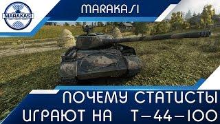 Т-44-100 (Р) - Почему фиолетовые статисты вдруг стали нагибать на этом танке? World of Tanks(, 2016-11-15T05:30:00.000Z)