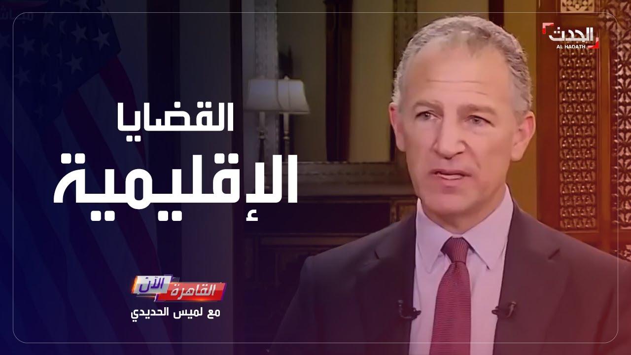 أهم ما قاله السفير الأمريكي بالقاهرة في حواره مع لميس الحديدي عن القضايا الإقليمية