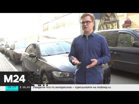 С карты москвича сняли деньги за ДТП - Москва 24