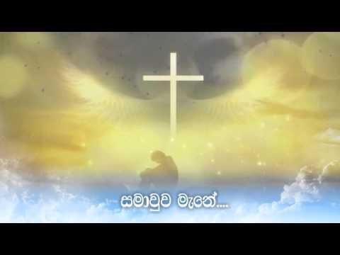 Thaluna wu Binduna wu Maage Sitha - Sinhala Christian Song