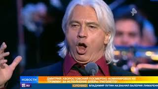 Хворостовский посмертно номинирован на GRAMMY