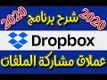 شرح برنامج دروب بوكس/Dropbox/لمشاركة الملفات وحفظها واستعادتها في اي وقت / برنامج كأنه فلاشة في جيبك