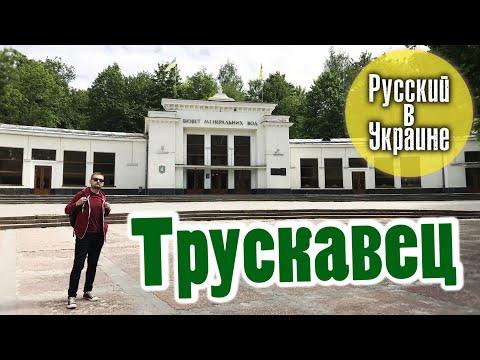 РУССКИЙ В УКРАИНЕ / ТРУСКАВЕЦ
